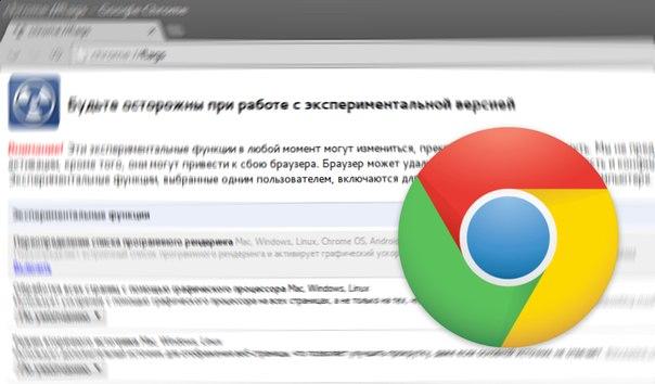 Самые полезные экспериментальные функции браузера Google Chrome →