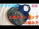 かぎ針編み★丸底ネットバッグの編み方 前編/How to crochet net bag