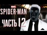 Дмитрий Бэйл Прохождение Spider-Man PS4 [2018] — Часть 12 МИСТЕР НЕГАТИВ ПРОБУДИЛСЯ!