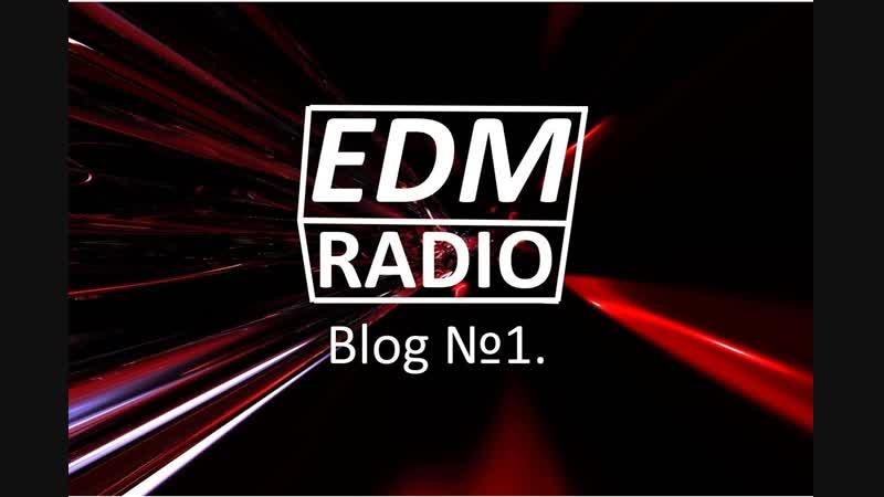 EDM Radio Blog №1.