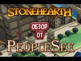 Обзор игр #25 [Stonehearth]