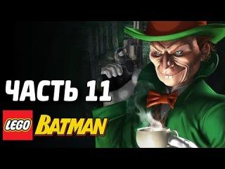 LEGO Batman ����������� - ����� 11 - �������� �������