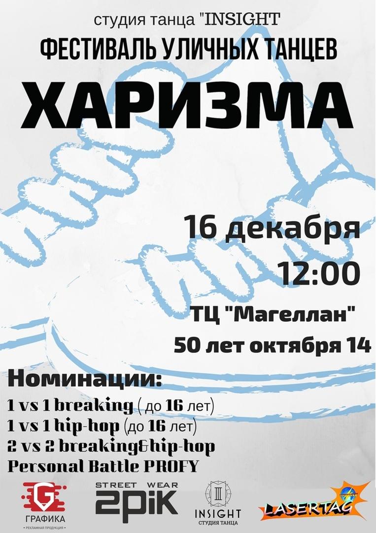 """Афиша Тюмень Фестиваль уличных танцев """"ХАРИЗМА"""""""