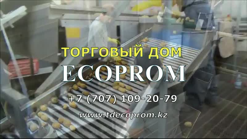 EMH Consulting and Trading Qazaqstan. Торговый дом ECOPROM
