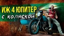 ИЖ Юпитер - 4 –Советский мотоцикл с коляской