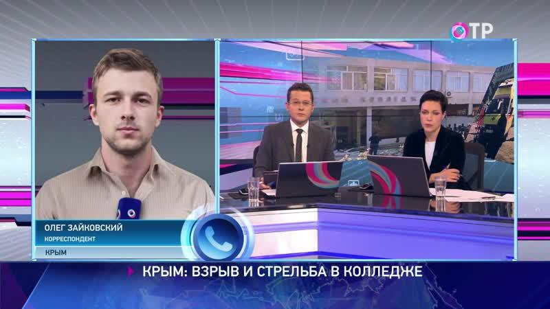 Звонок корреспондента из Керчи