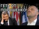 КРЫСЫ БЕГУТ Илья Кива Европа перестала верить Порошенко