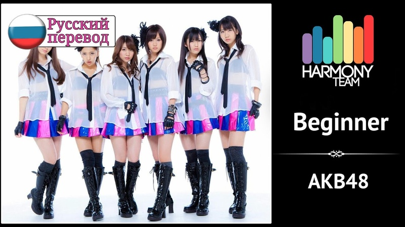 [AKB48 RUS cover] Beginner (12 People Chorus) [Harmony Team]
