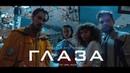 Мальбэк ft Лиза Громова Глаза