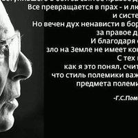 Дмитрий Остряков