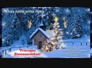 Klusa nakts svēta nakts🎄👼🎄 Priecīgus Ziemassvētkus