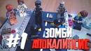 Зомби Апокалипсис 1 Лего самоделка