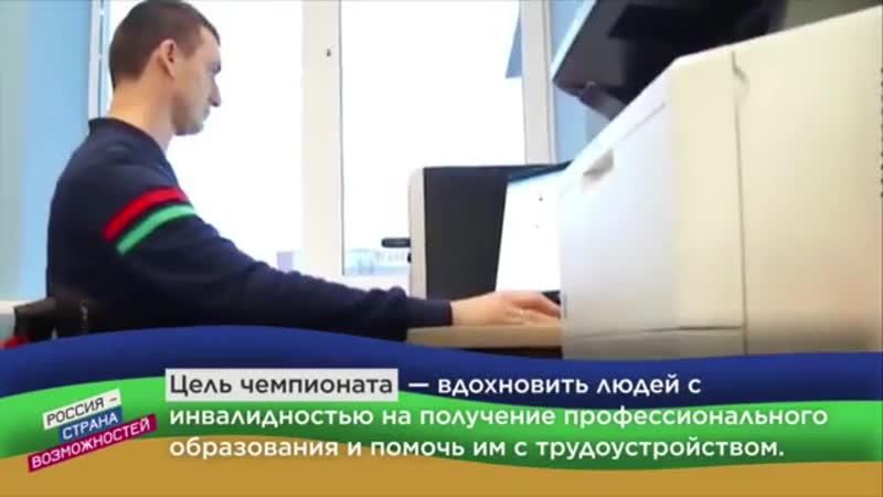 Абилимпикс- чемпионат по проф.мастерству среди инвалидов и лиц с ОВЗ