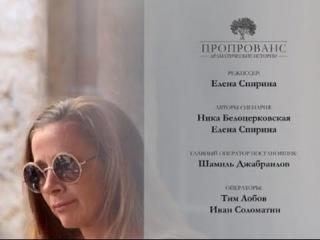 «Пропрованс.  Драматические истории» 1#4 Ника Белоцерковская, Елена Спирина