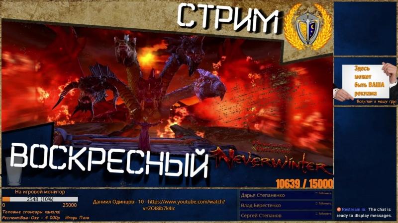 Воскресный стрим PС 63, игра Neverwinter фармим ОДГ и Тиамат
