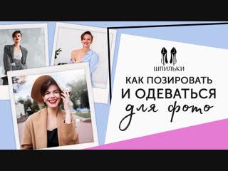 Как позировать и одеваться для фото + КОНКУРС Шпильки | Женский журнал