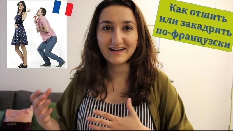 Урок161: Французский сленг по фильмам. Как отшить по-французски. Les râteaux et la veste