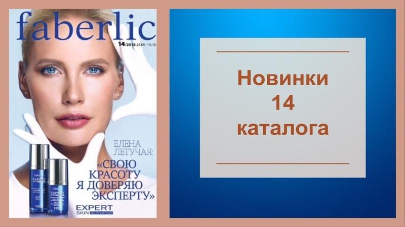 Новинки 14 каталога Фаберлик .