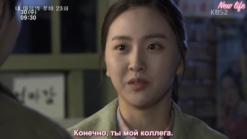 [FSG New life] My Minds Flower Rain Цветочный дождь разума 23128 (рус.саб)