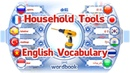 Lesson: Household Tools | Learn English Vocabulary With Pictures | Word Book