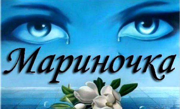 Картинки с именем марина красивые, поздравление февраля