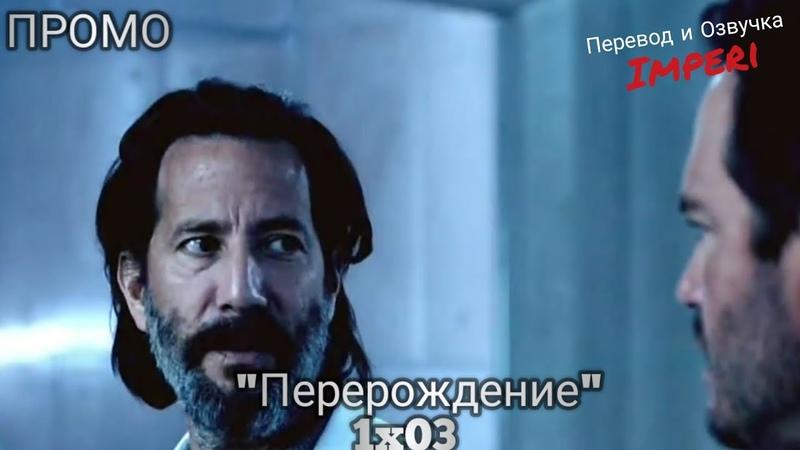 Перерождение 1 сезон 3 серия / The Passage 1x03 / Русское промо