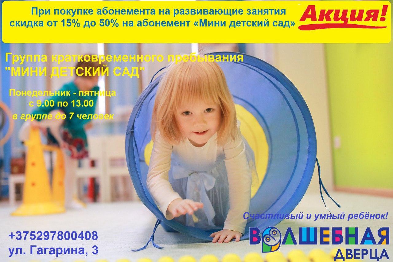 Cкидка от 15% до 50% на абонемент «Мини детский сад»!