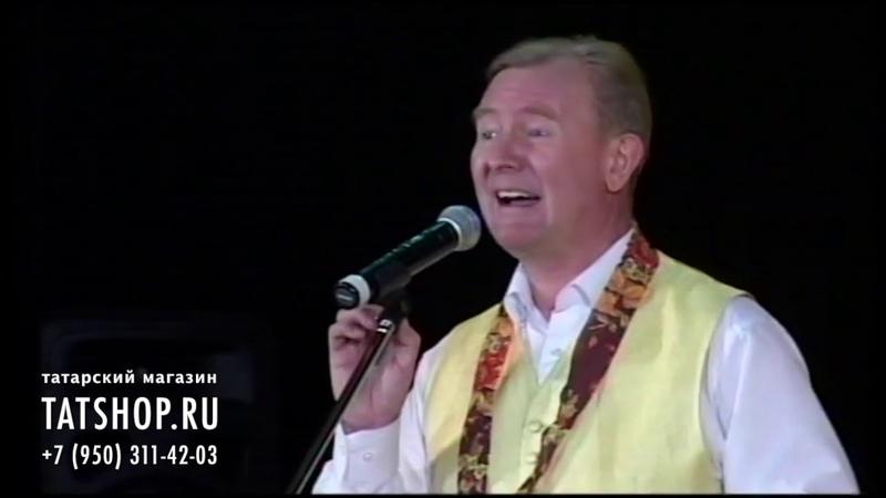 Виктор Шарафетдинов «Хәерле иртә, иркәм» татарча юмор