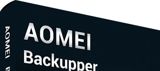 aomei backupper 4.6.1 license key