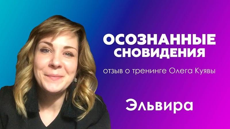 Осознанные сновидения. Отзыв о тренинге Олега Куявы. Эльвира