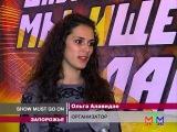 Новости МТМ - Запорожские школьницы бросают вызов Ани Лорак - 16.12.2013
