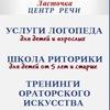 """Центр речи """"Ласточка"""""""
