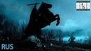 Сонная Лощина Очередная жертва всадника без головы