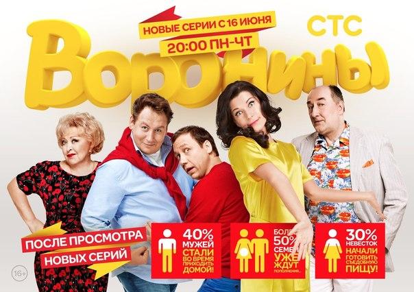 сериал воронины смотреть онлайн бесплатно новые серии 2014 года 4 августа