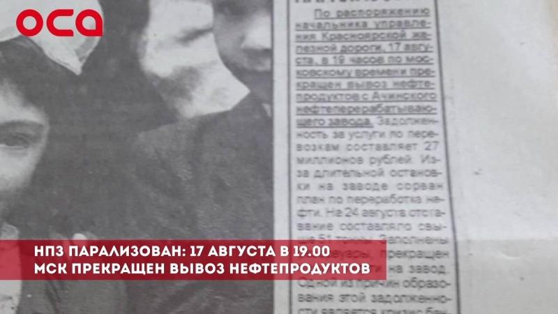 ЦИФРА ДНЯ 20 лет дефолту и другие архивные воспоминания