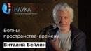 Виталий Бейлин Волны пространства времени или Сто лет ожидания