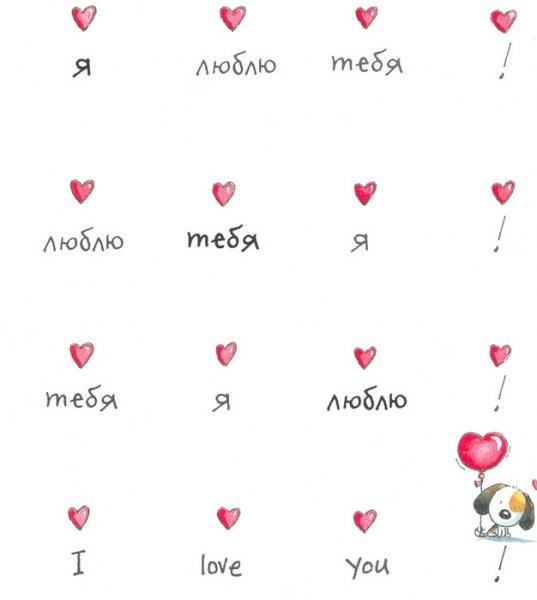 я тебя люблю моя: