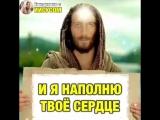 ВСЕ СВОИ ЗАБОТЫ ВОЗЛОЖИ НА ИИСУСА
