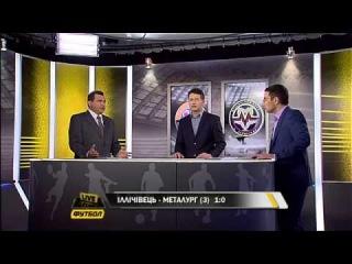 Прикол - Саленко упал в студии телеканала «Футбол»