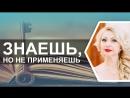 Отзыв работника банка Татьяны Конторщиковой до и после I и II курсов ИСИ Human 0