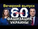 60 минут 10.12.2018 │Вечерний выпуск│