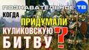 Когда придумали Куликовскую битву Познавательное ТВ, Артём Войтенков