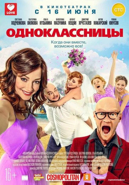 Одноклacсницы (2016)
