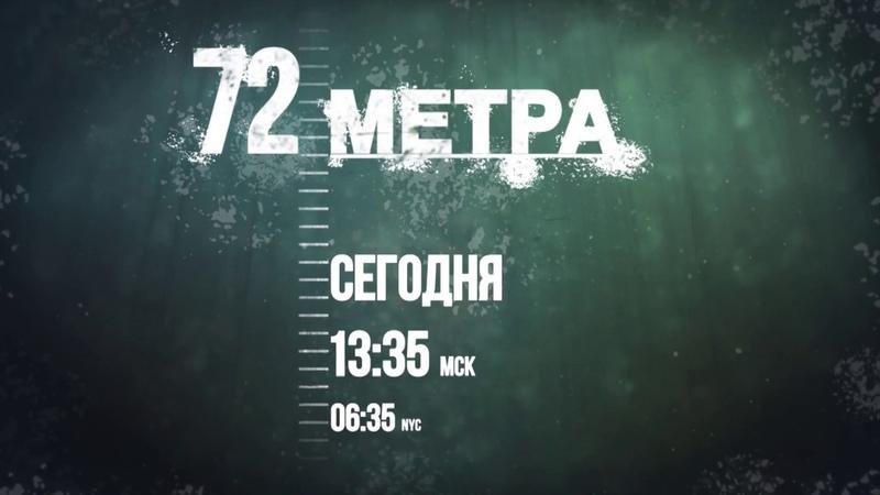Анонс к ф 72 метра