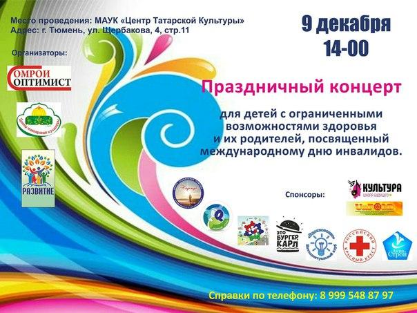 9 декабря состоится концертная программа посвященная международному