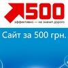 Сайт за 500 грн. сайт недорого Киев (Украина)