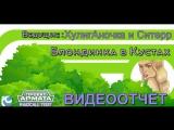 VIDEO HD ОТЧЁТ Блондинка в кустах RaidCall 73337   31.03.18