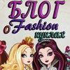 Блог о Fashion куклах