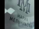 МК Марии Мельниковой