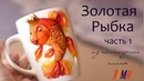 Декор кружки Золотая рыбка из ПОЛИМЕРНОЙ ГЛИНЫ Часть 1 polymer clay tutorial